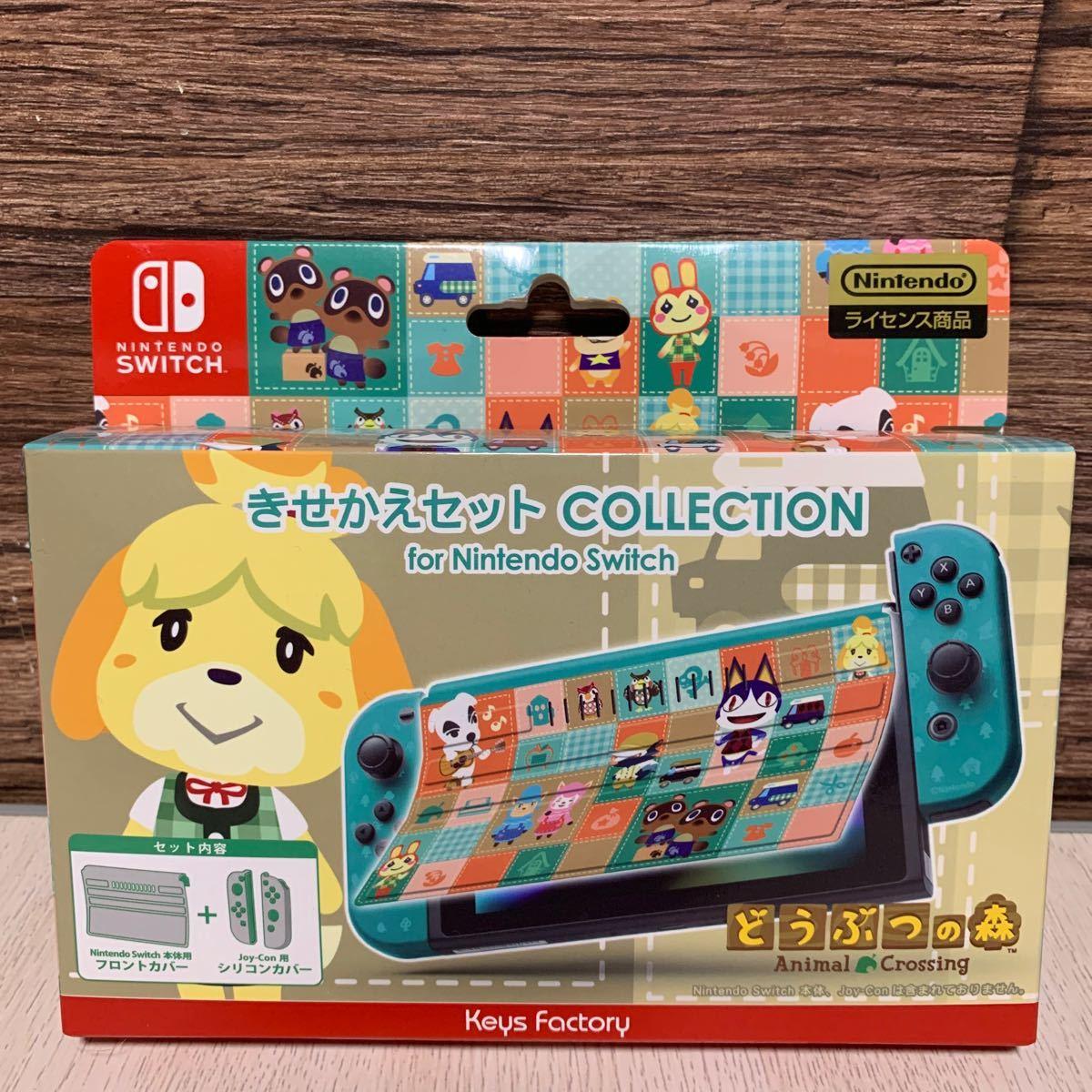Switch きせかえセットコレクション for Nintendo Switch どうぶつの森 Type-A