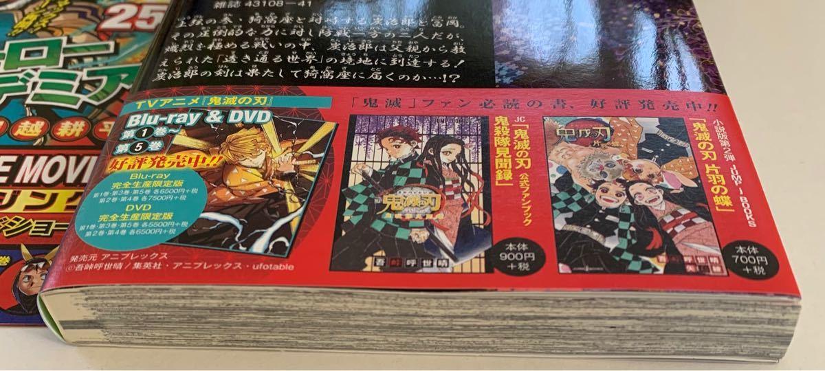 鬼滅の刃 18巻 初版  帯付 ジャンコミ付 UVカット 透明カバー付き 集英社