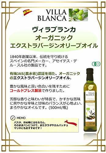 サイズ500ml ヴィラブランカ オーガニック エクストラバージンオリーブオイル 500ml 瓶 【コールドプレス製法 有機JAS_画像4