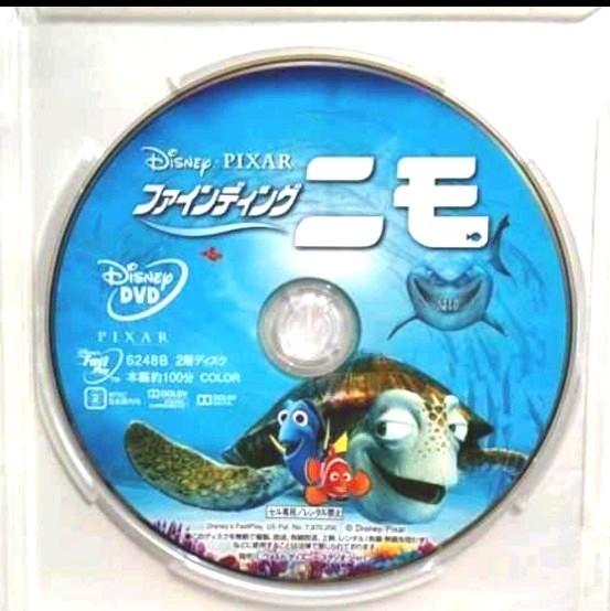 「DVD」未再生 ファインディングニモ 正規品 MovieNEX ディズニー