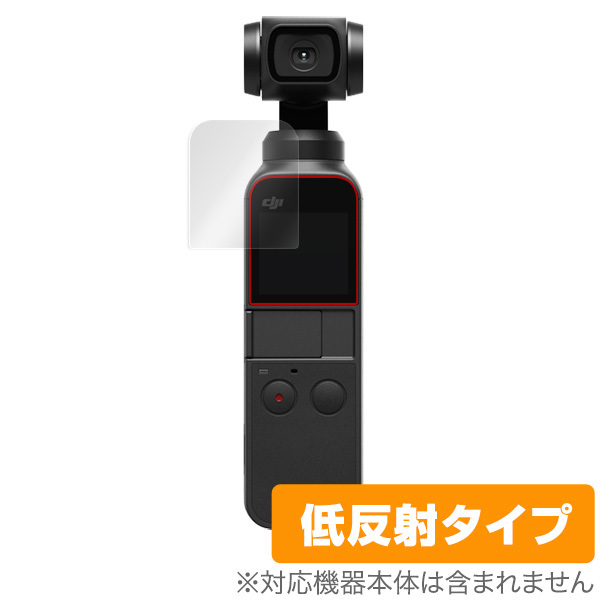 OverLay Plus for DJI OSMPKT Osmo Pocket 2 / Osmo Pocket (2枚組)_画像1