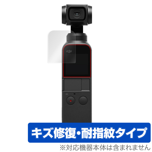OverLay Magic for DJI OSMPKT Osmo Pocket 2 / Osmo Pocket (2枚組)_画像1