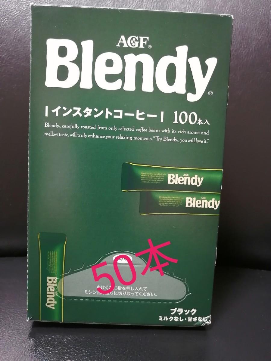 味の素AGF ブレンディ ブラック無糖 スティックコーヒー 2g ×50本