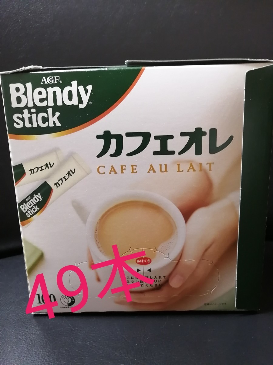 味の素AGF  ブレンディ スティック カフェオレ 49本 【 スティックコーヒー 】