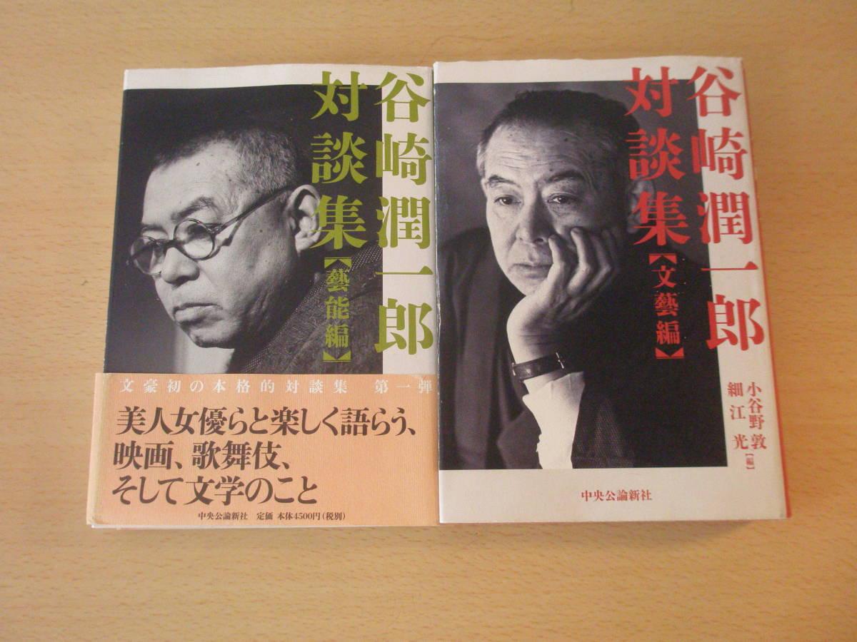 谷崎潤一郎対談集 藝能・文藝編 2冊 ■中央公論新社■