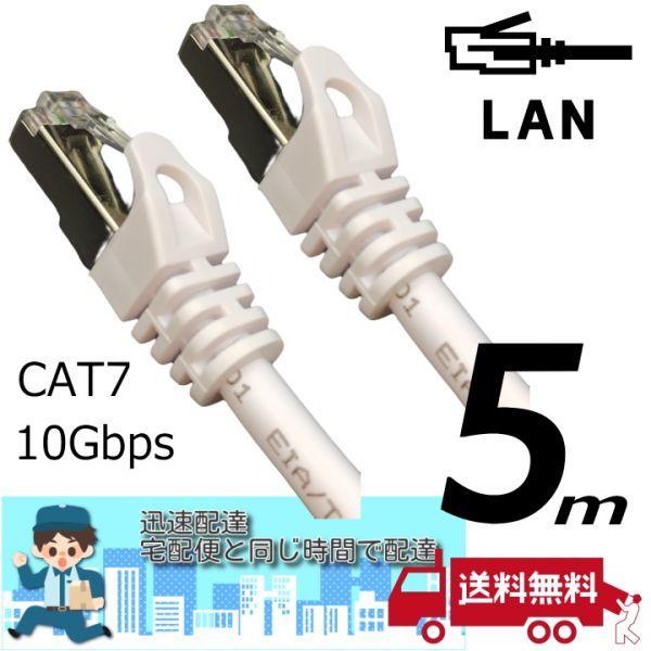 LANケーブル 5m Cat7 高速転送10Gbps/伝送帯域600Mhz RJ45コネクタツメ折れ防止 ノイズ対策シールドケーブル 7T05□