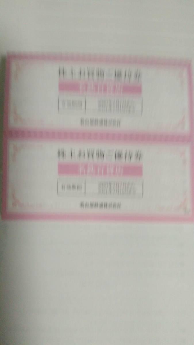 (値下げしました・おまけ付き)名鉄株主優待券 名鉄観光バスドラゴンズパック割引券1枚 有効期限:2021年7月15日 A_画像3