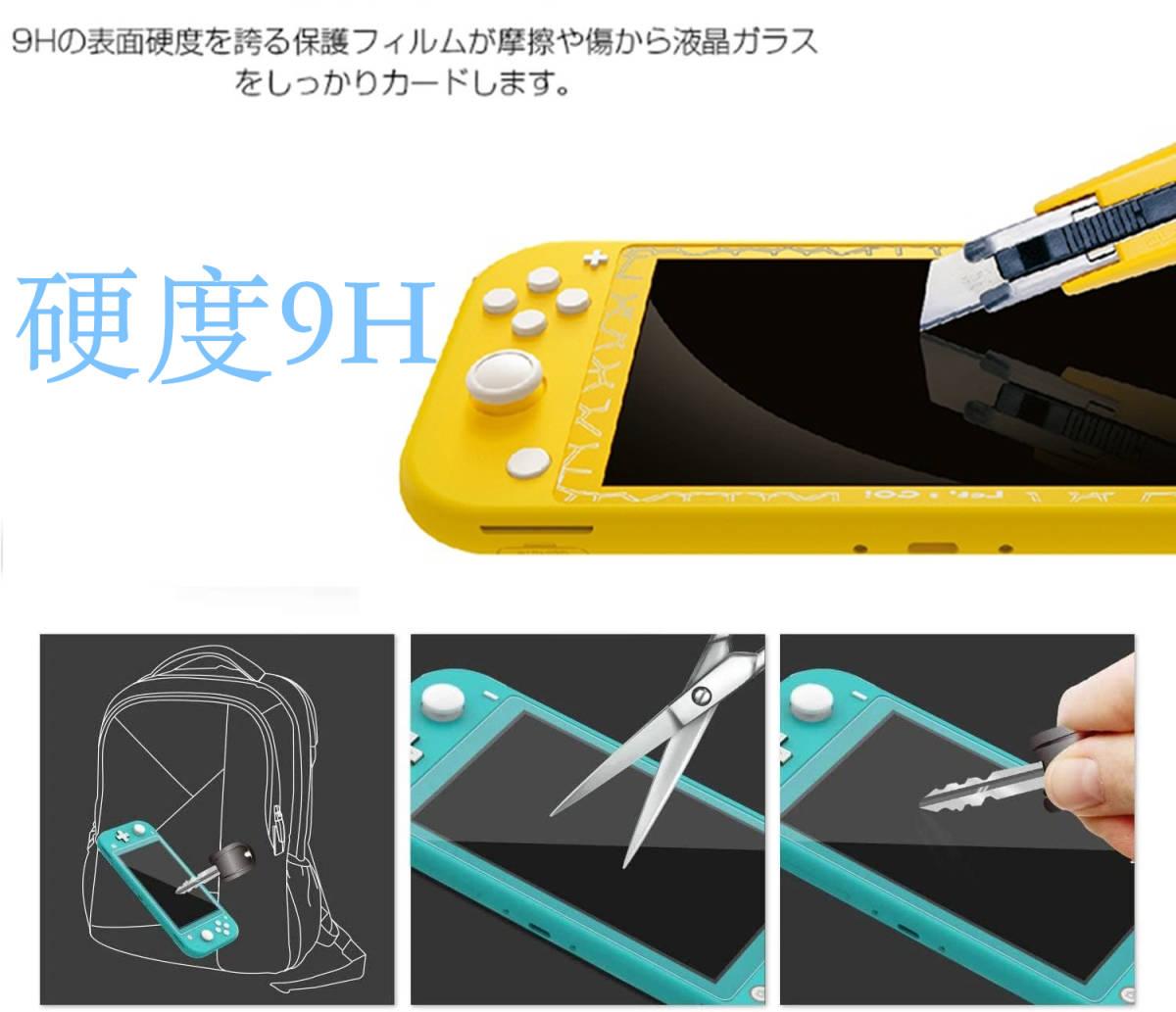 新品未使用 Nintendo Switch Lite用 ガラスフィルム 任天堂ニンテンドー スイッチ 強化ガラス 保護フィルム 硬度 9H ブルーライトカット_画像3