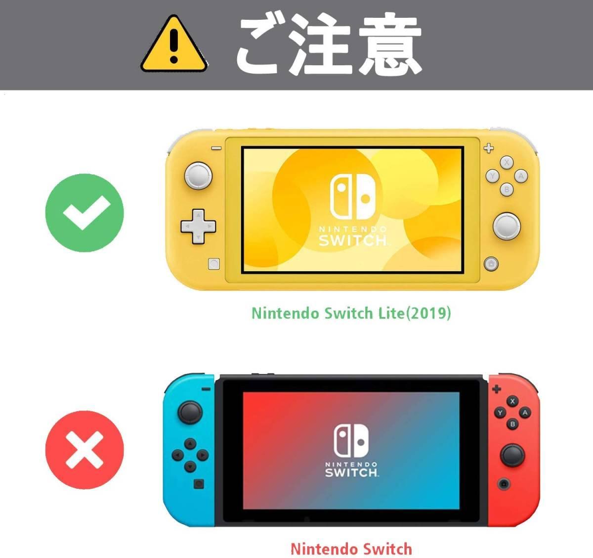 新品未使用 Nintendo Switch Lite用 ガラスフィルム 任天堂ニンテンドー スイッチ 強化ガラス 保護フィルム 硬度 9H ブルーライトカット_画像6