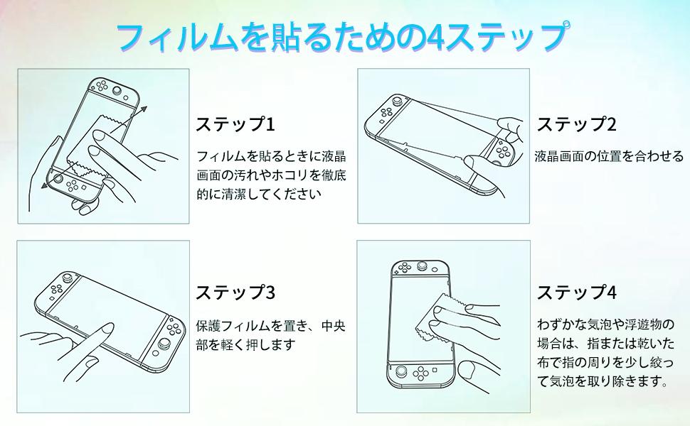 新品未開封 Nintendo Switch Lite用 ガラスフィルム 任天堂ニンテンドー スイッチ 強化ガラス 保護フィルム 硬度 9H ブルーライトカット_画像8