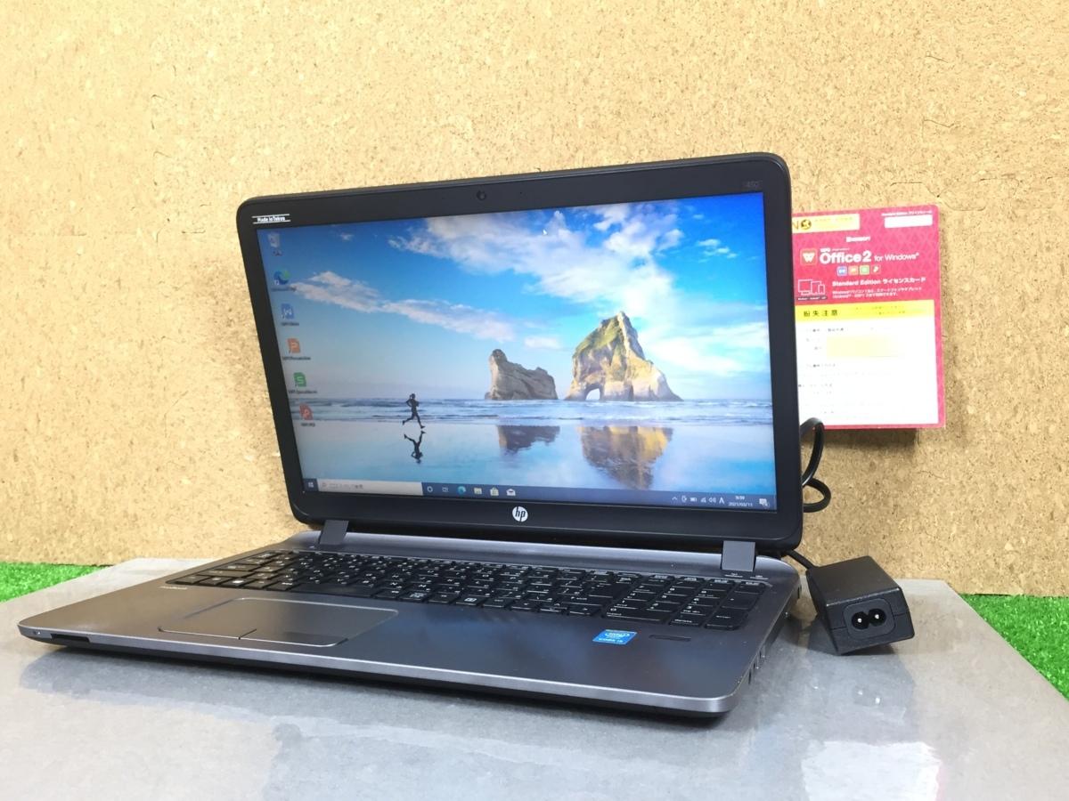 Windows10/office搭載【HP ProBook 450 G2】Core i5-5200U/メモリ4GB/SSD128GB_画像1