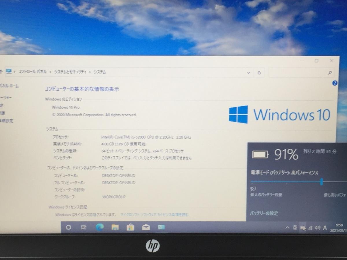 Windows10/office搭載【HP ProBook 450 G2】Core i5-5200U/メモリ4GB/SSD128GB_画像9