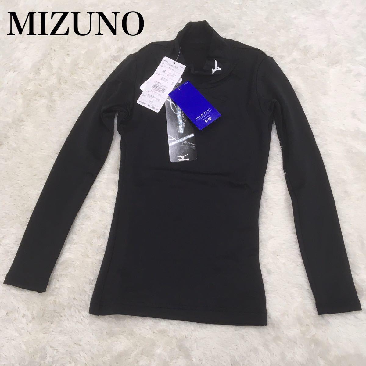 MIZUNO ミズノ BIO GERE バイオギア スポーツウェア インナー 長袖ハイネック ストレッチ 子供用 サイズ140 黒