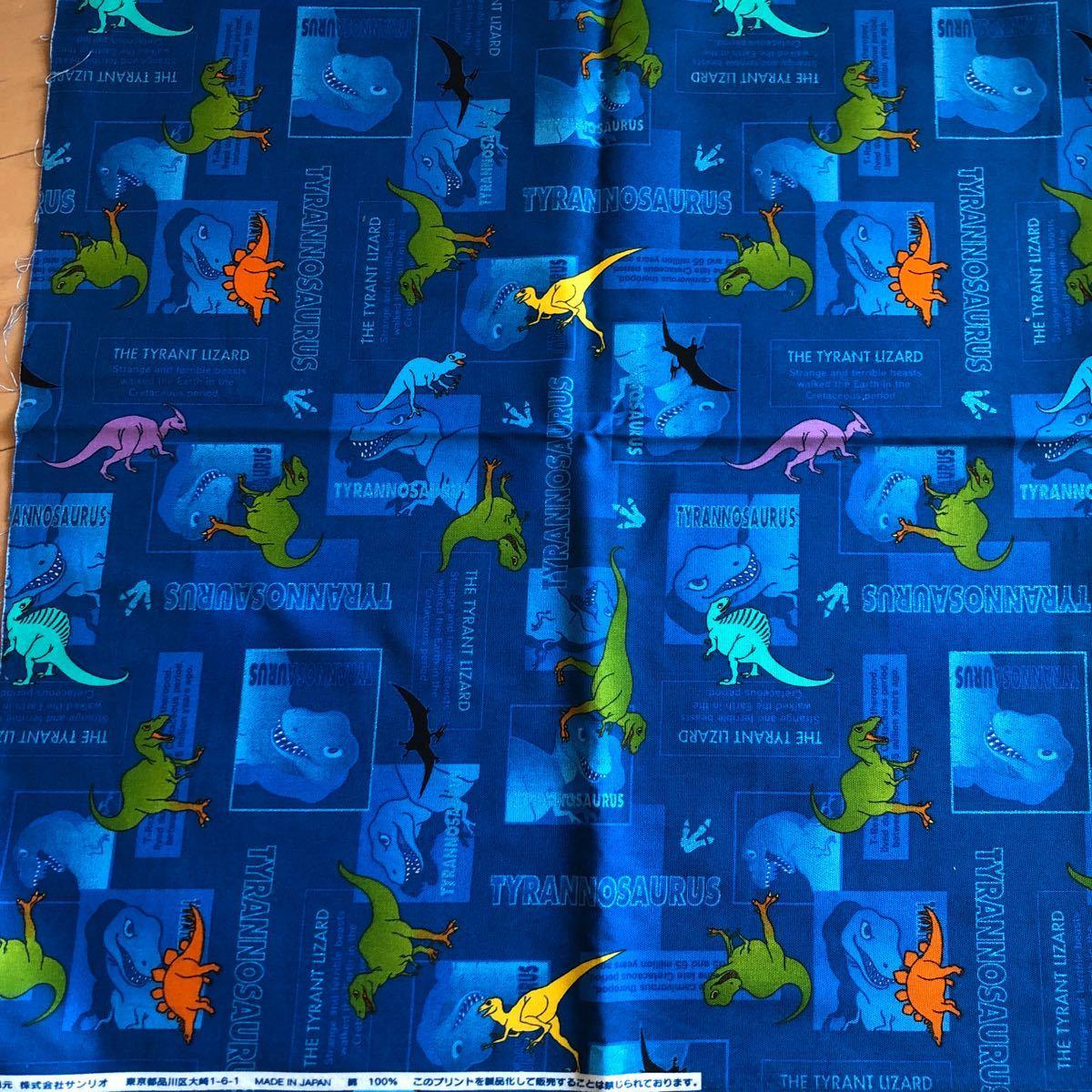 ハギレ 生地 恐竜