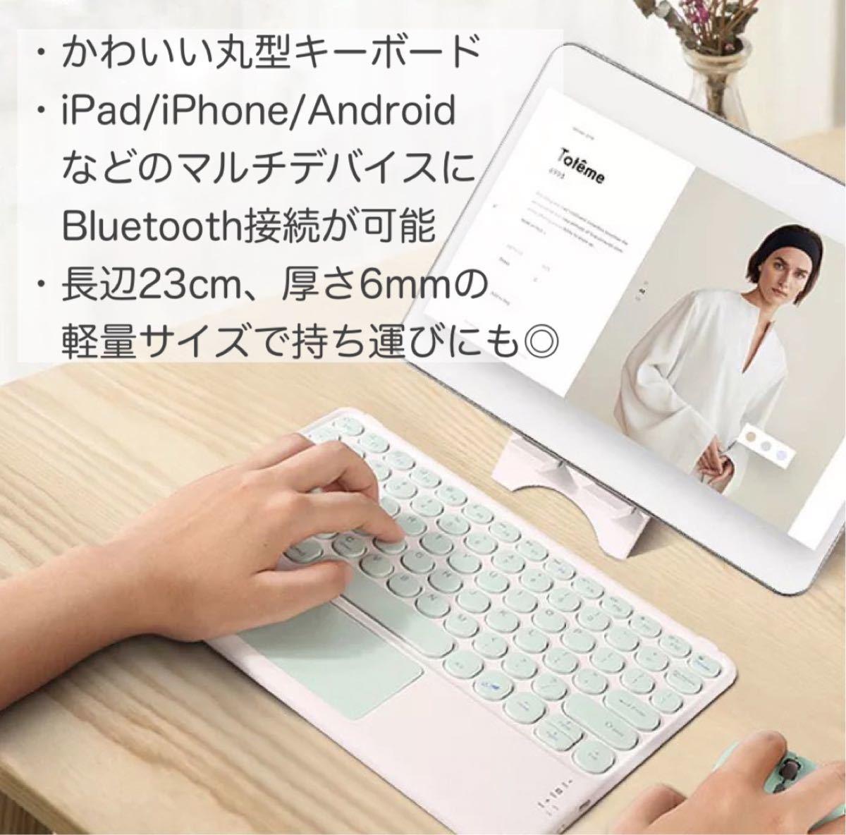 かわいい★丸型キーボード/ミントグリーン/マルチデバイスにBluetooth接続 Apple ワイヤレスキーボード