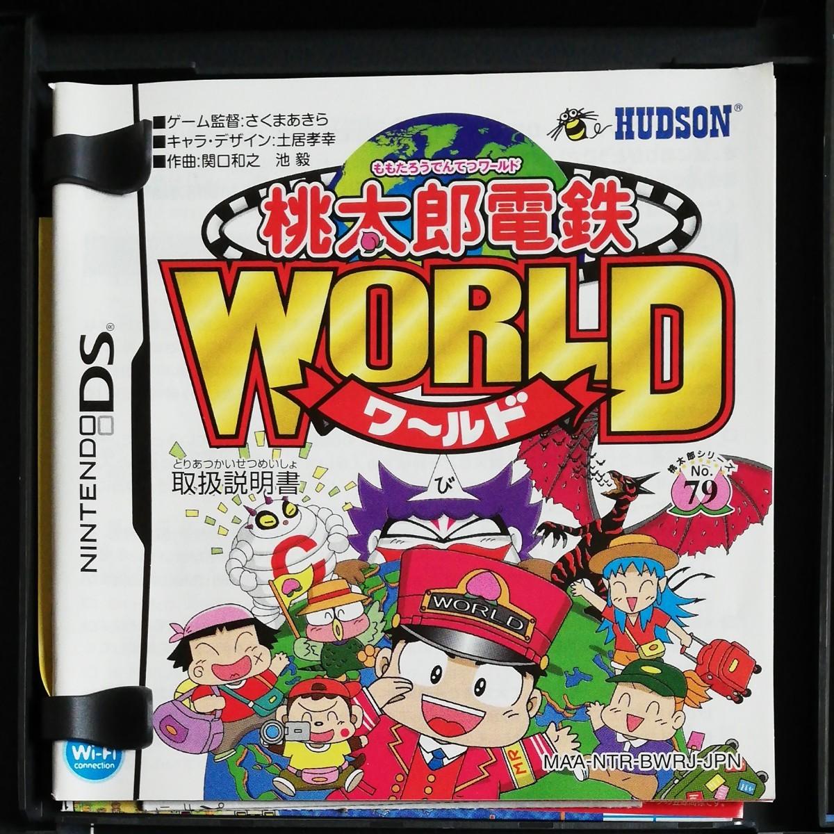 桃太郎電鉄WORLD  ケースと説明書のみ!!     ソフトは、ありません!!