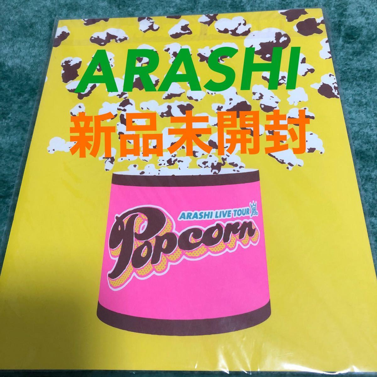 専用ページ  嵐ARASHI Popcorn LIVE TOUR 公式グッズ パンフレット