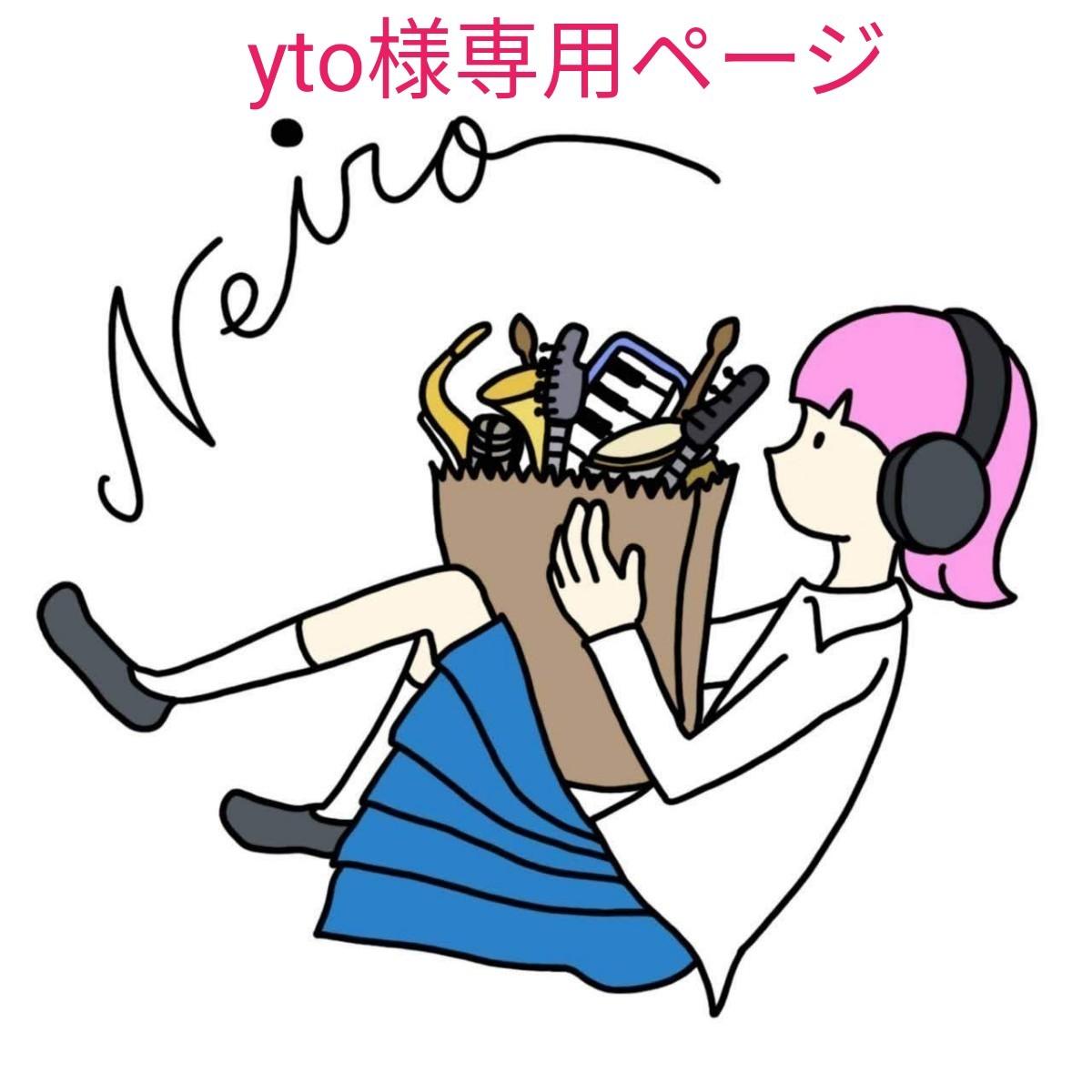 yto様専用ページ