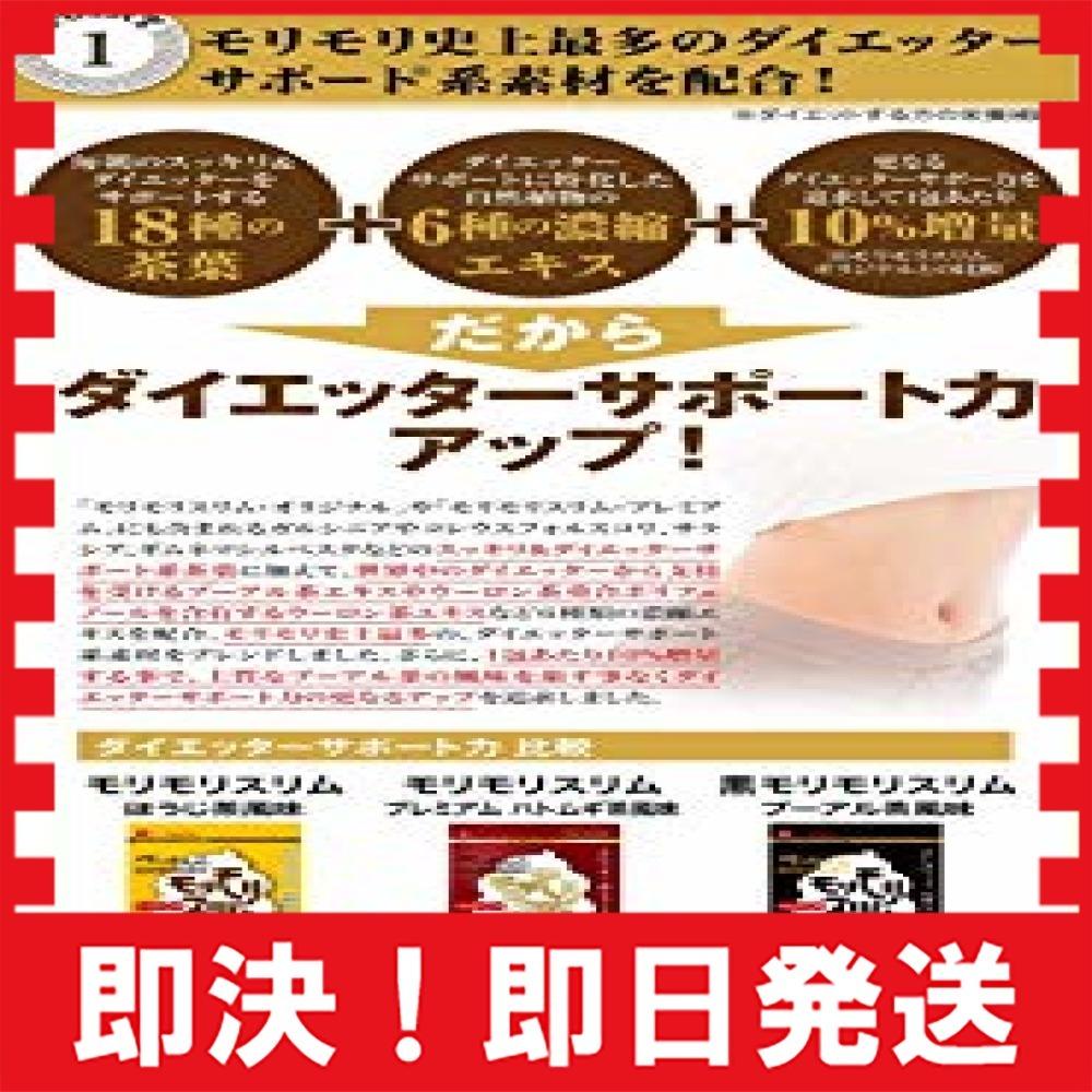 【新品最安!即決】55g(5.5gティーバッグ×10包) ハーブ健康本舗 黒モリモリスリム (プーアル茶風味) (10包)_画像3