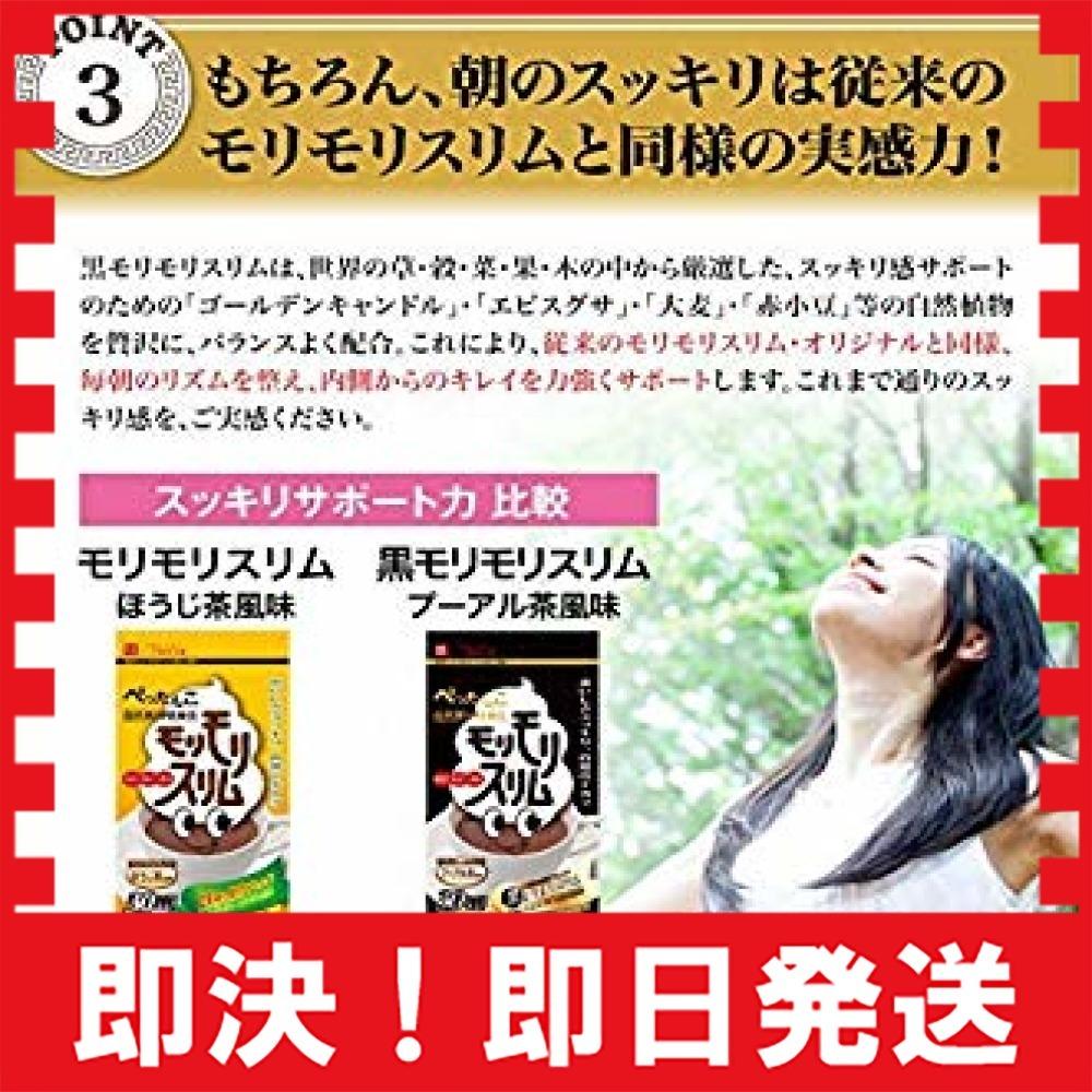 【新品最安!即決】55g(5.5gティーバッグ×10包) ハーブ健康本舗 黒モリモリスリム (プーアル茶風味) (10包)_画像5