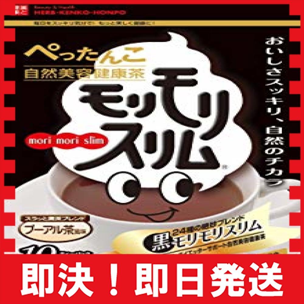 【新品最安!即決】55g(5.5gティーバッグ×10包) ハーブ健康本舗 黒モリモリスリム (プーアル茶風味) (10包)_画像1