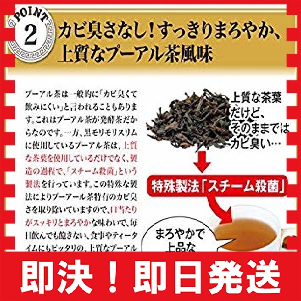 【新品最安!即決】55g(5.5gティーバッグ×10包) ハーブ健康本舗 黒モリモリスリム (プーアル茶風味) (10包)_画像4