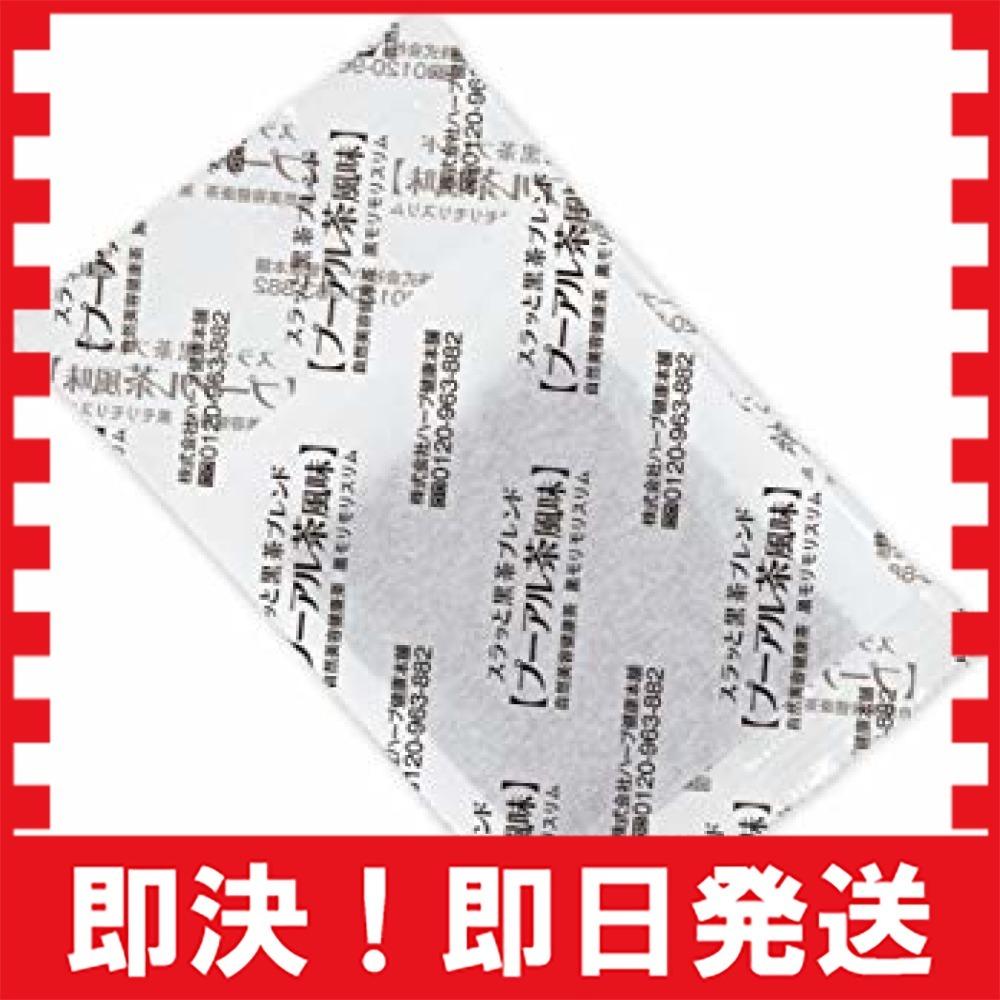 【新品最安!即決】55g(5.5gティーバッグ×10包) ハーブ健康本舗 黒モリモリスリム (プーアル茶風味) (10包)_画像2