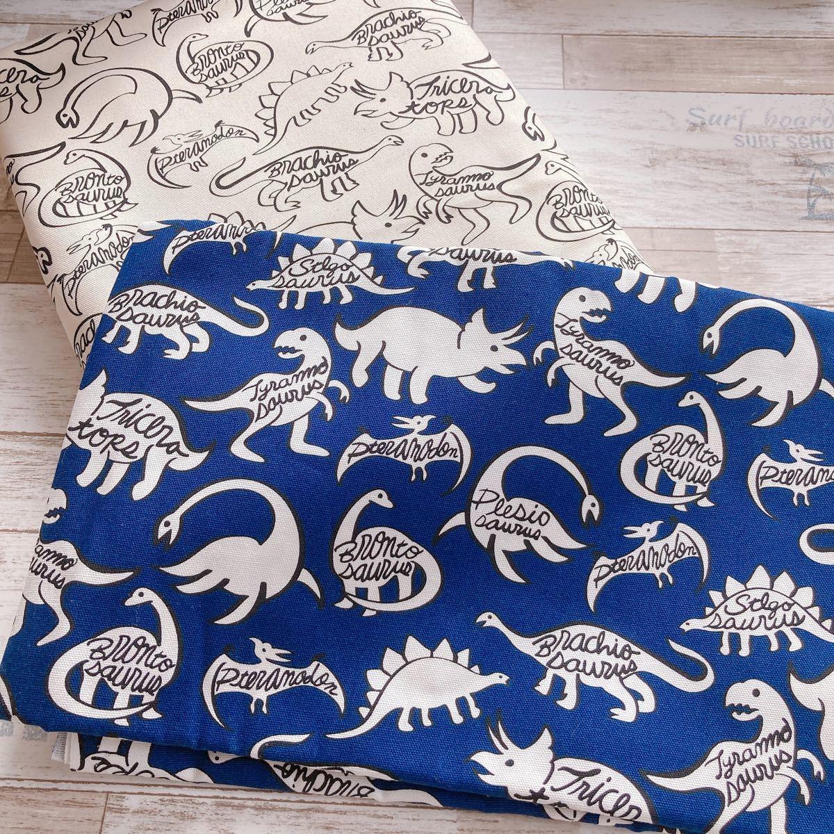 生地 恐竜柄 カットクロス 入学準備 入園 布 ダイナソー はぎれ