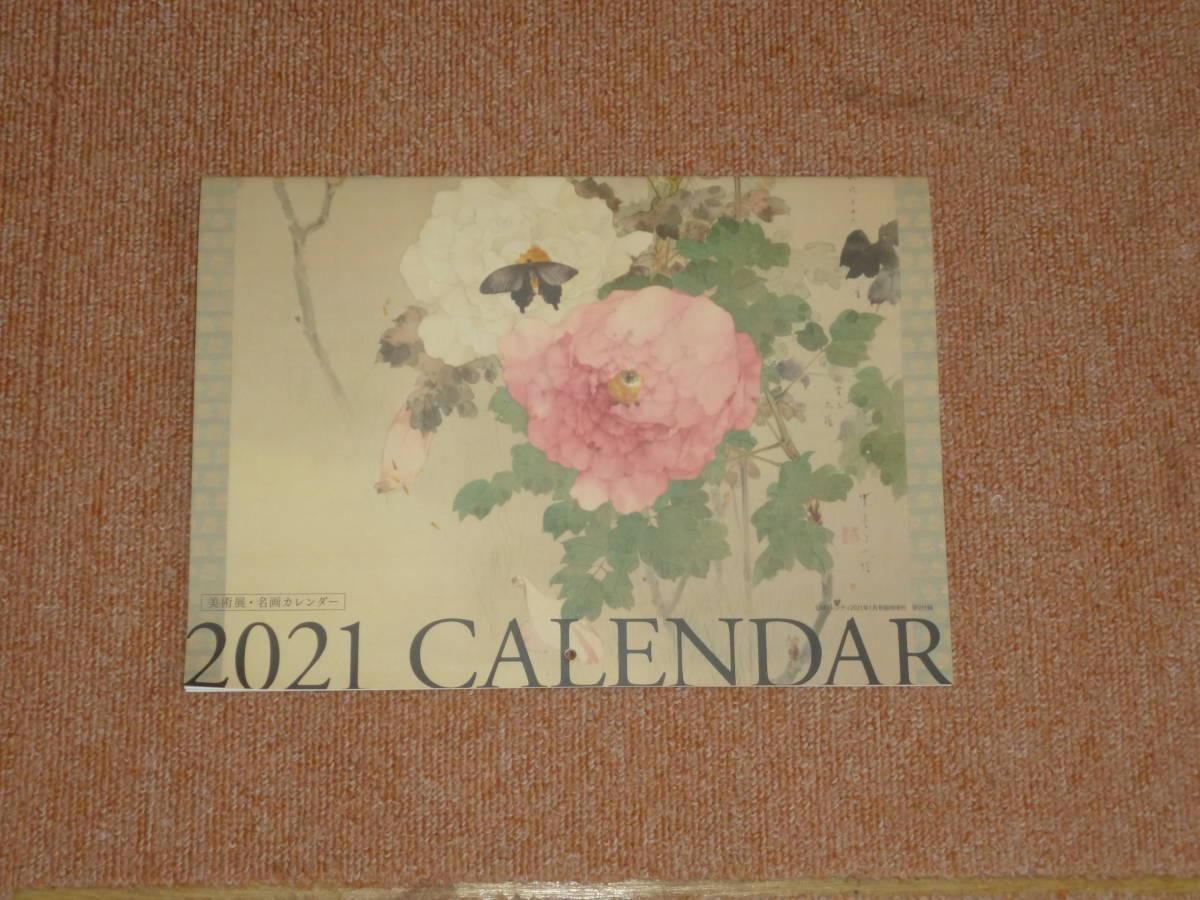 2021年 美術展・名画 カレンダー 壁掛け 日経トレンディ 未使用_画像1