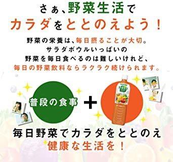720ml×15本 カゴメ 野菜生活100 オリジナル スマートPET 720ml&15本RD6H599_画像10