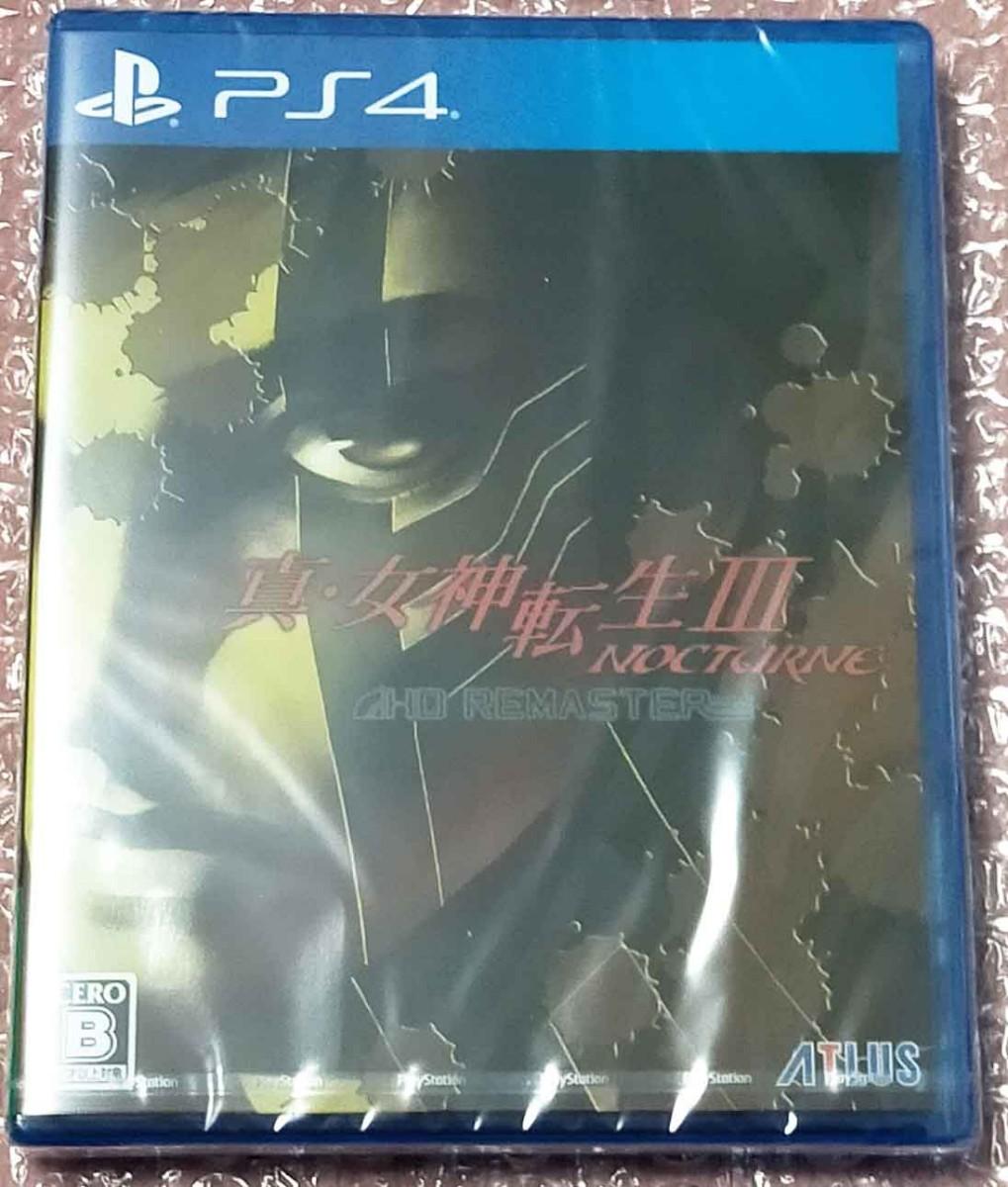 新品未開封品 PS4 真・女神転生III ノクターン HD リマスター