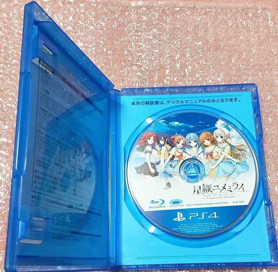 PS4版 星織ユメミライ Converted Edition