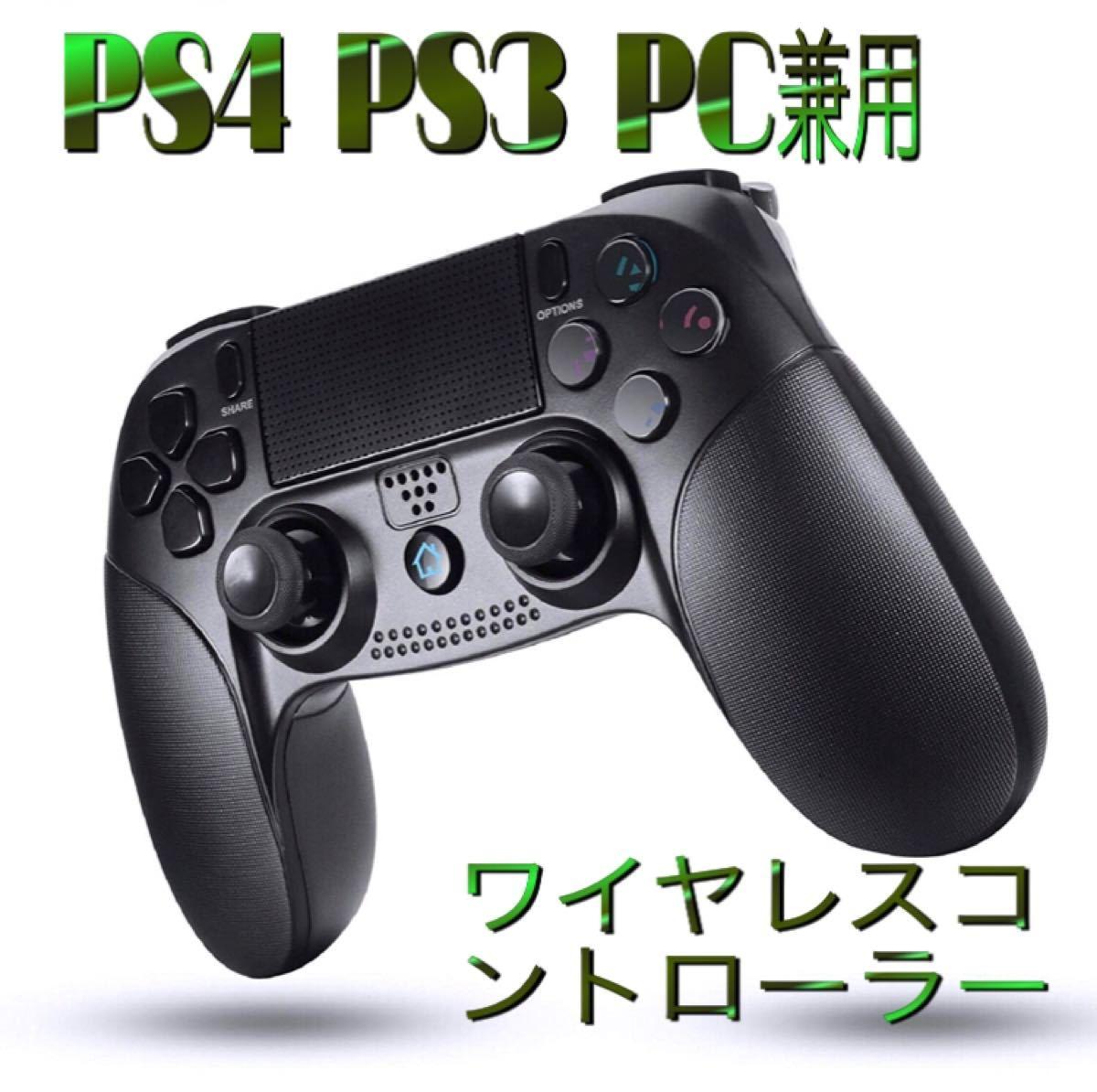 PS4&PS3&PC 兼用 ワイヤレスコントローラー 無線コントローラー 重力感応 6軸機能 Bluetooth接続 HD振動