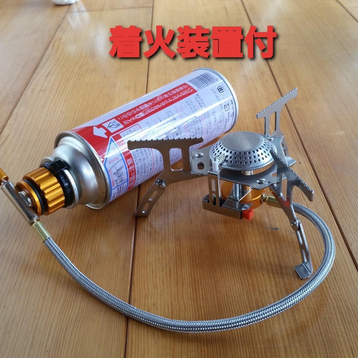 ガスバーナー ガスコンロ  シングルバーナー CB缶 アダプター セット △