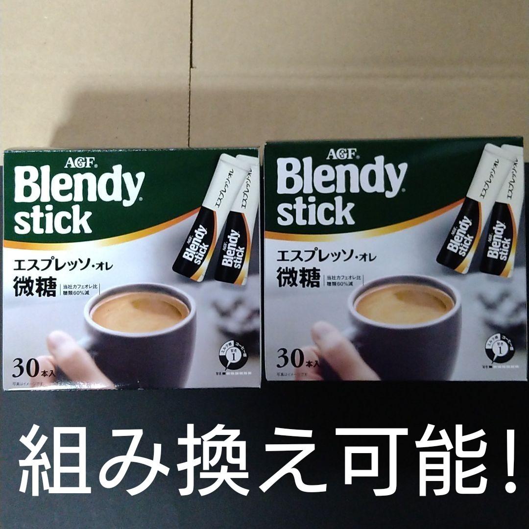 AGF ブレンディ スティックコーヒー エスプレッソオレ微糖 60本