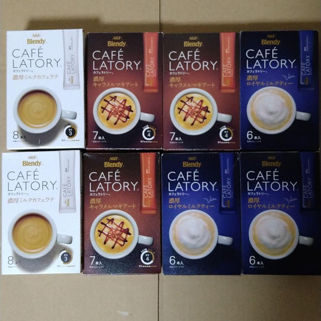 AGF ブレンディ カフェラトリー スティックコーヒー 3種8箱