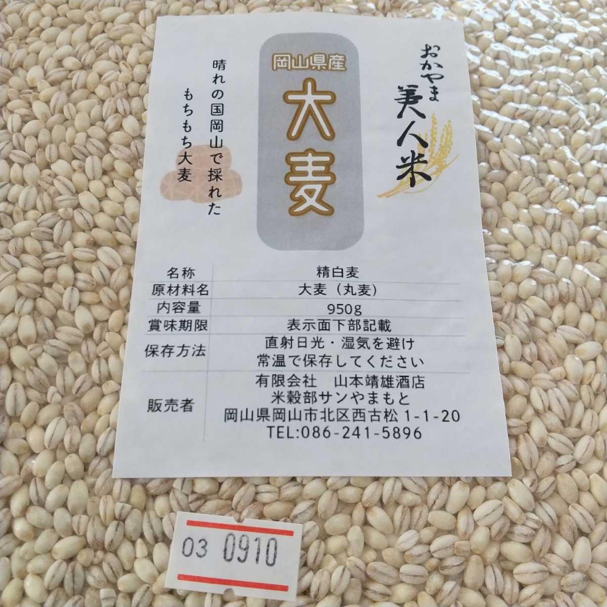 送料無料★国産 岡山県産 丸麦 950g 雑穀 大麦 _画像3