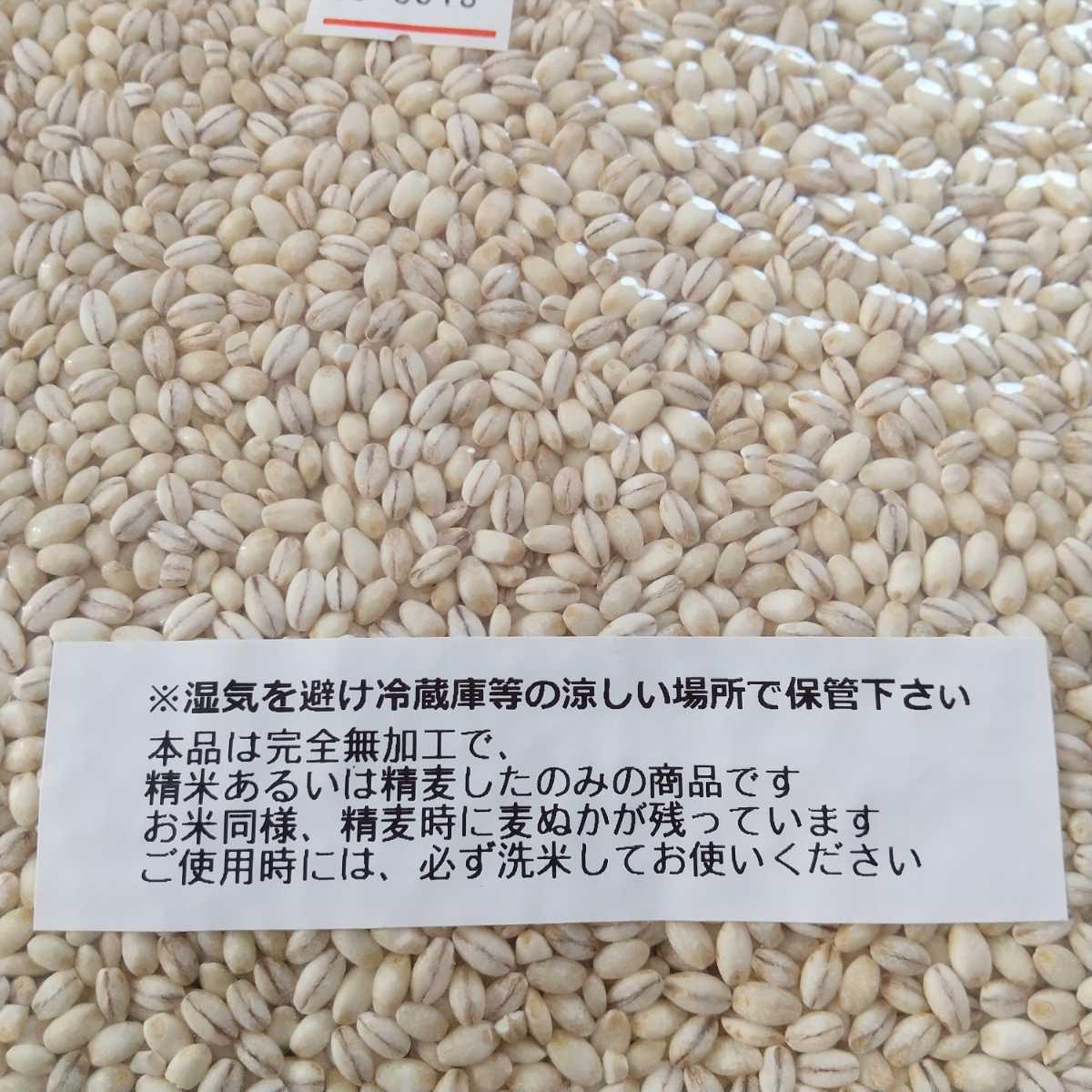 送料無料★国産 岡山県産 丸麦 950g 雑穀 大麦 _画像4