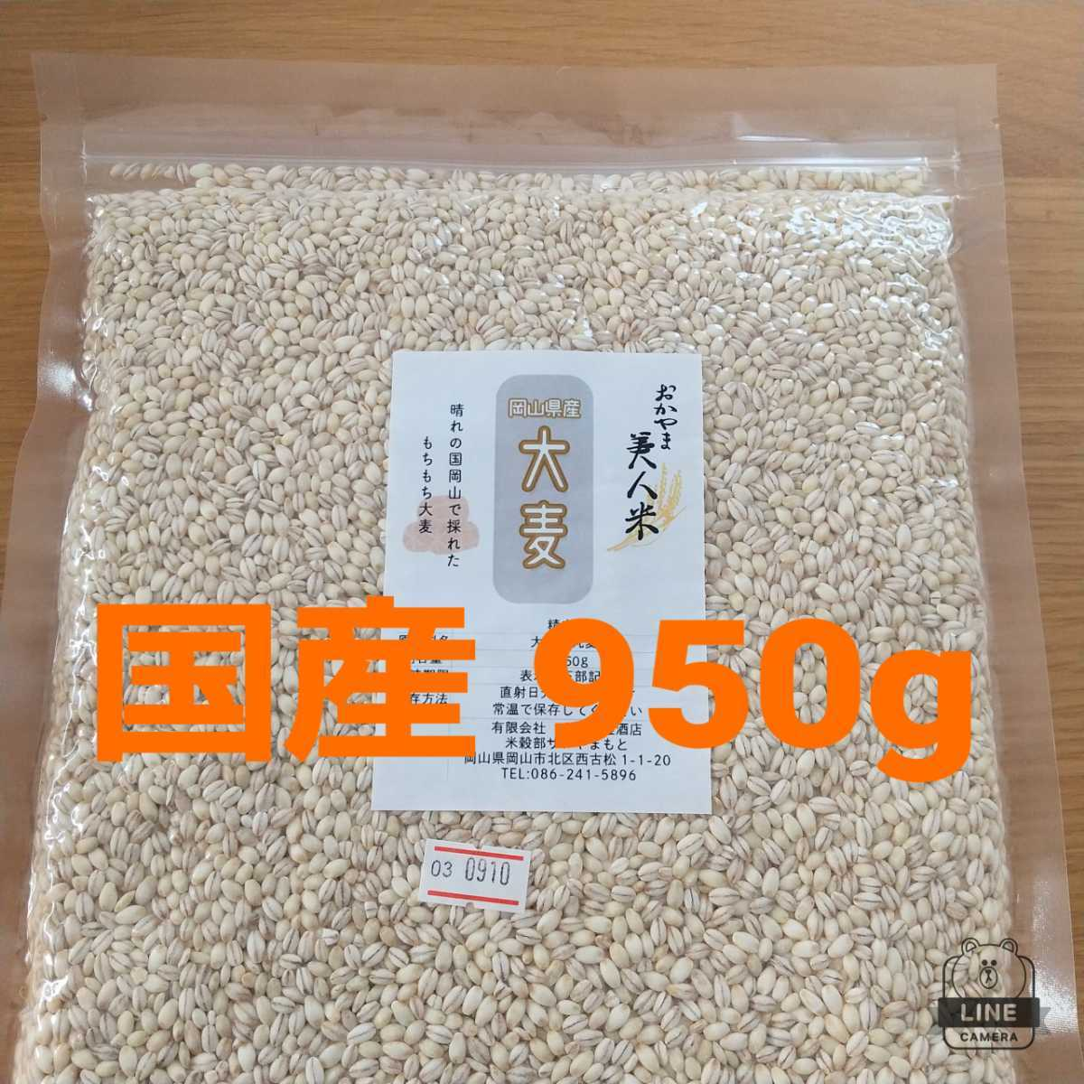送料無料★国産 岡山県産 丸麦 950g 雑穀 大麦 _画像1