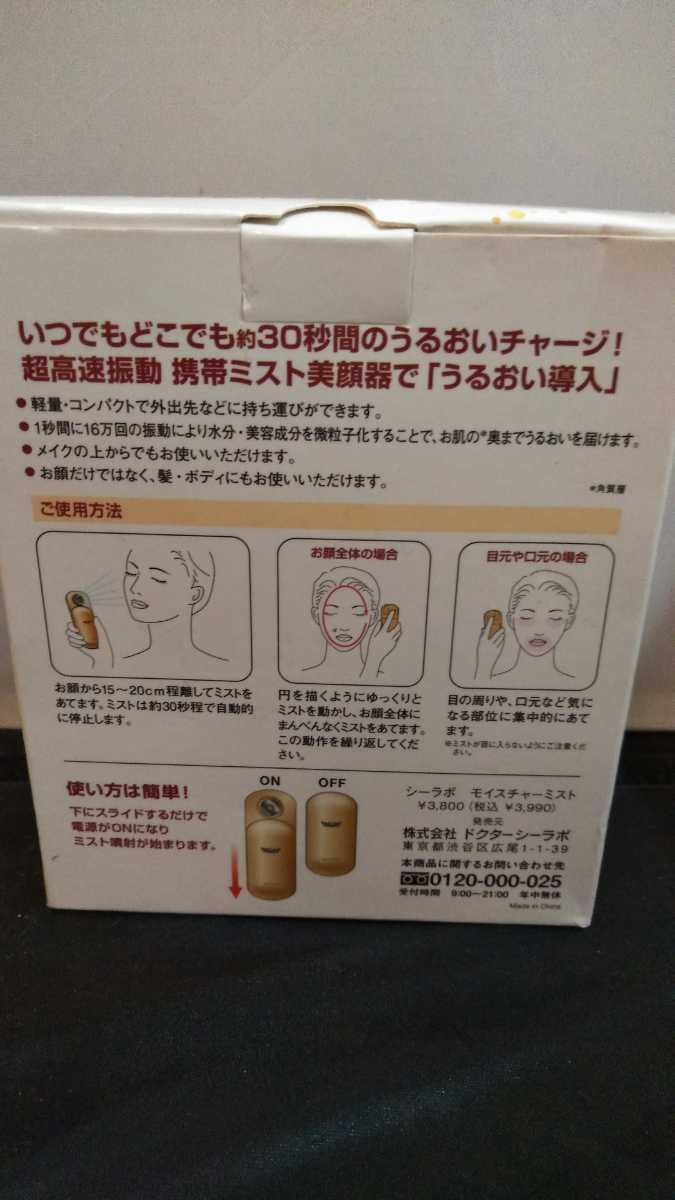 【未使用 保管品】定価3990円 ドクターシーラボ モイスチャーミスト 美顔器_画像4