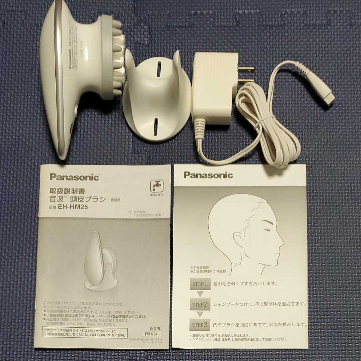 パナソニック 音波頭皮ブラシ