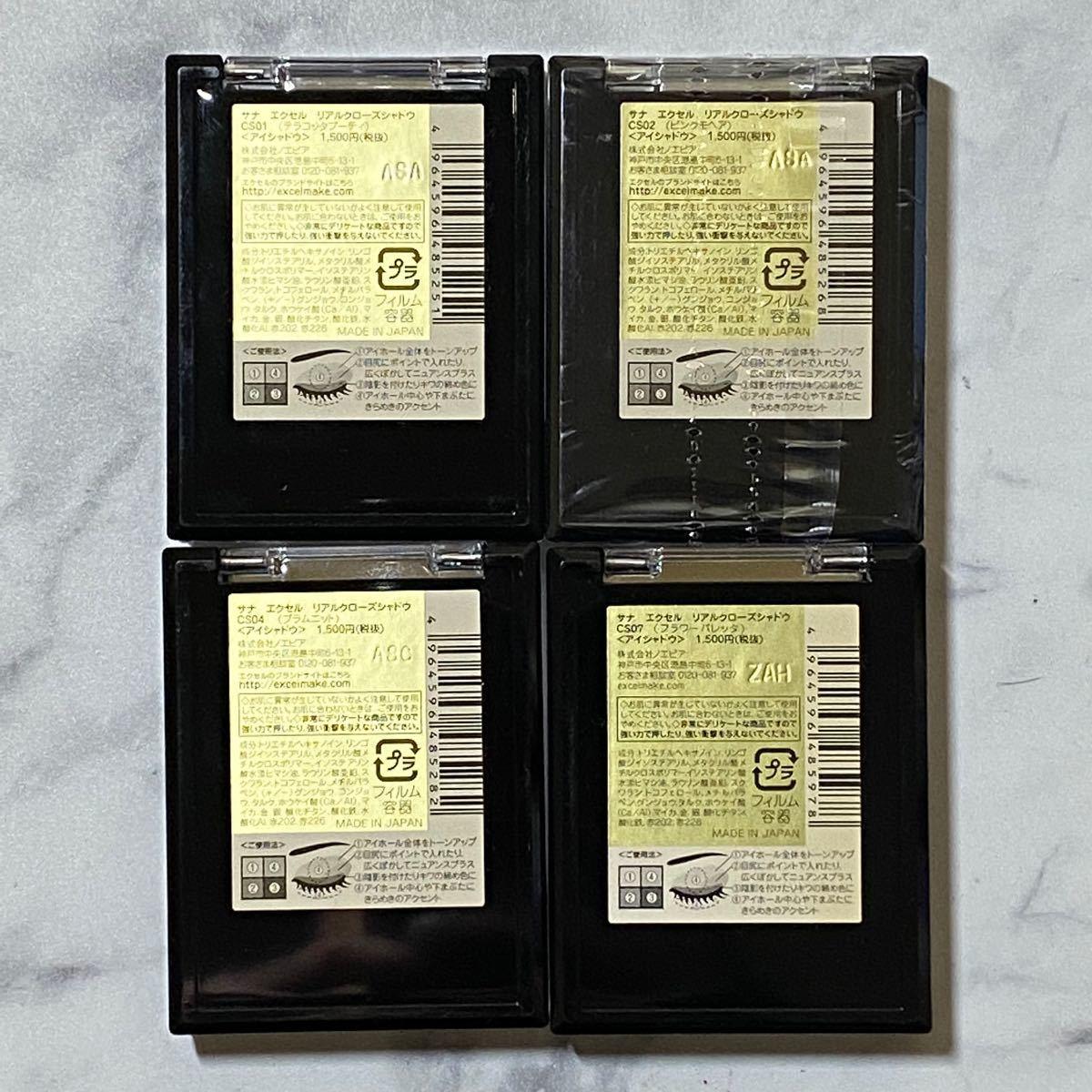 excel (エクセル) エクセル リアルクローズシャドウ CS01,02,04,07 4個セット