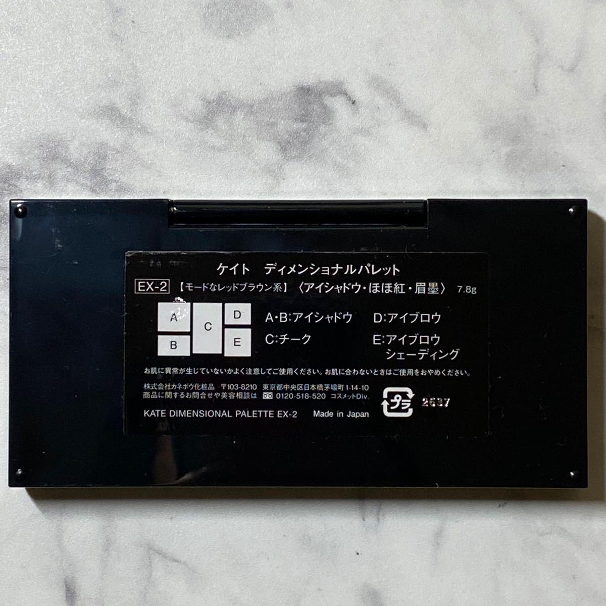 新品未使用  KATE  ケイト 限定ディメンショナルパレット2個セット