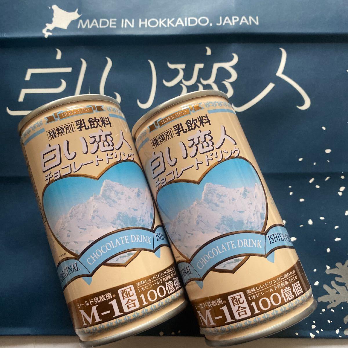 北海道白い恋人チョコレートドリンク2缶