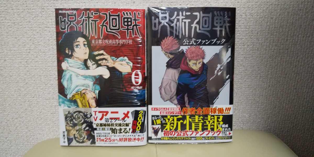 呪術廻戦 公式ファンブック&0巻セット