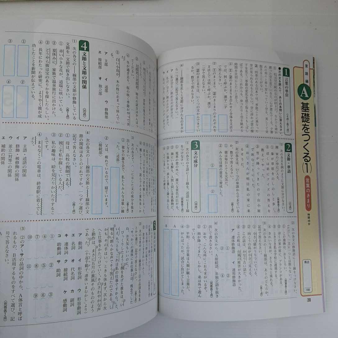 zaa-142♪高校合格への道 国語の強化と対策 全学年の総仕上げ教材 教育開発出版株式会社 (著) 塾専用