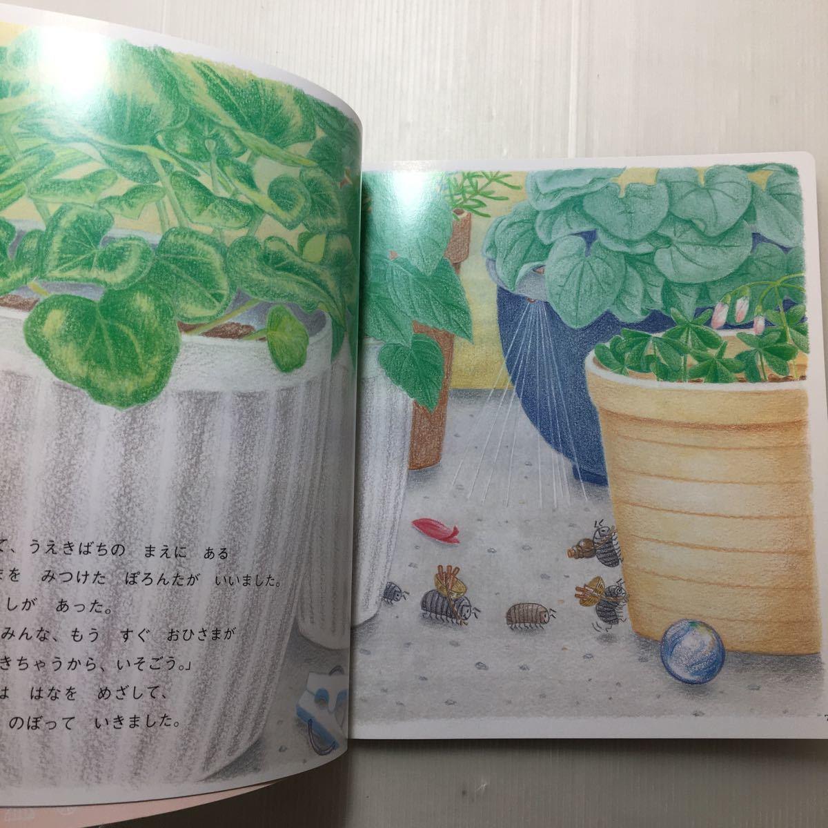 zaa-138♪だんごむしとまんまるおつきさま 伊藤知紗(作・絵) (おはなしひかりのくに)2017年9月号