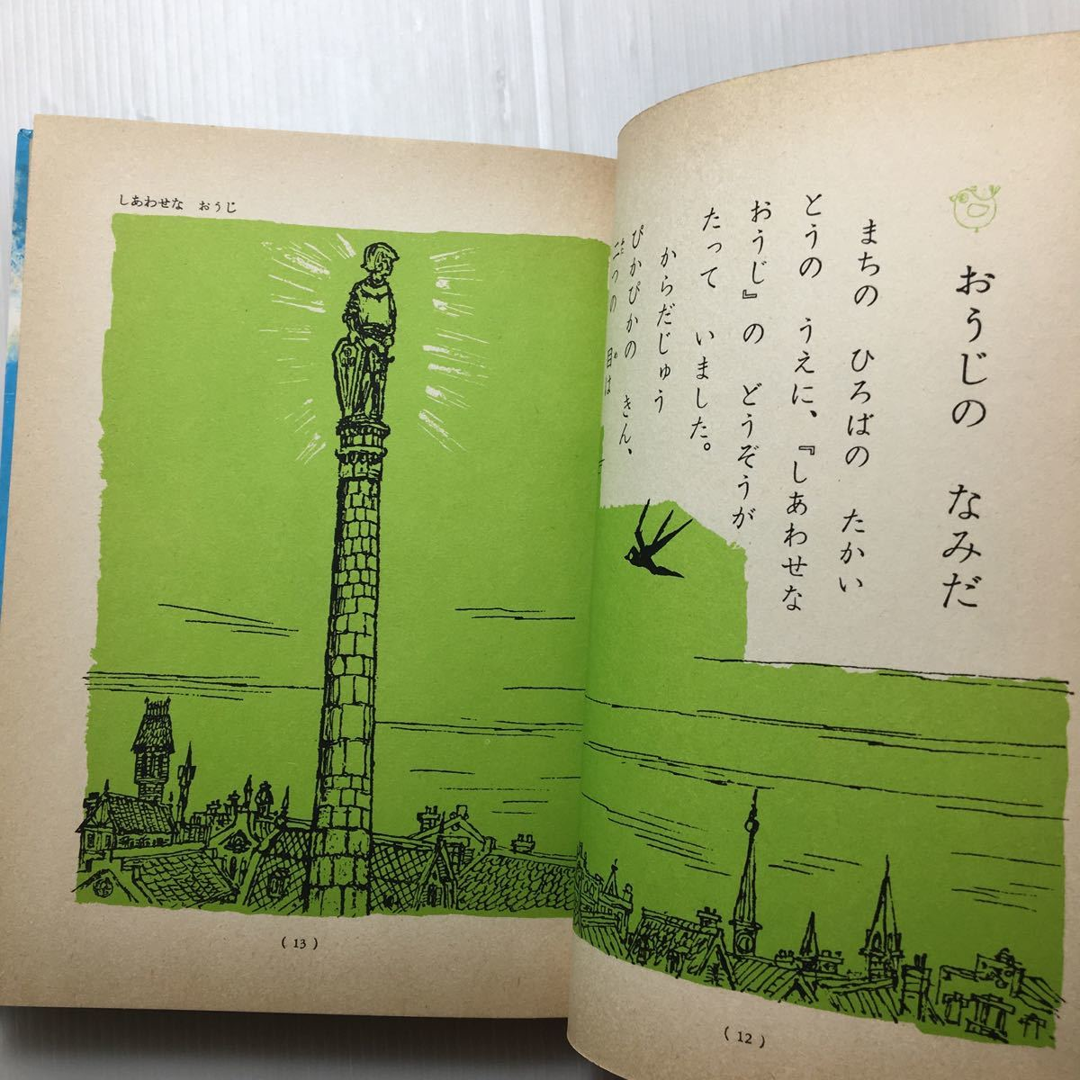 zaa-138♪ しあわせなおうじ(母と子の名作童話) ワイルド(作)大石真 (文), 集英社