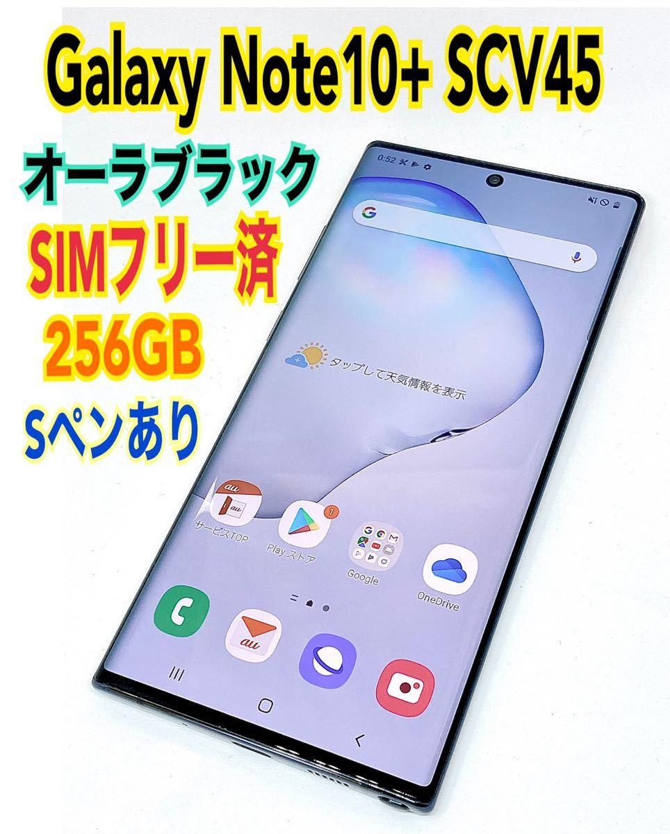 値下げしました!!美品 Galaxy Note10+ SCV45 ギャラクシー SIMフリー