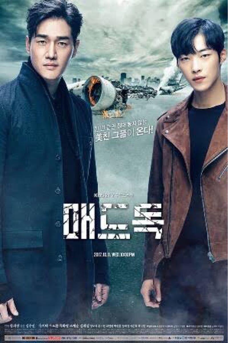 韓国ドラマ マッド・ドッグ Blu-ray レーベル印刷なし